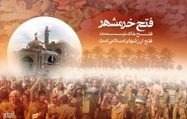 مراسم سوم خرداد (روز آزادی خرمشهر)