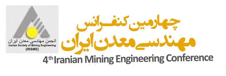 برگزیده شدن مقاله اعضای مرکز به عنوان یکی از مقالات برتر در بخش فرآوری چهارمین کنفرانس مهندسی معدن ایران