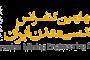 پژوهشگر جوان ایرانی برگزیده کنگره بین المللی فرآوری مواد معدنی