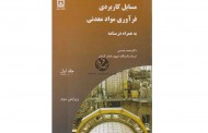 کتاب مسایل کاربردی فرآوری مواد معدنی به همراه درسنامه (دوره دو جلدی)