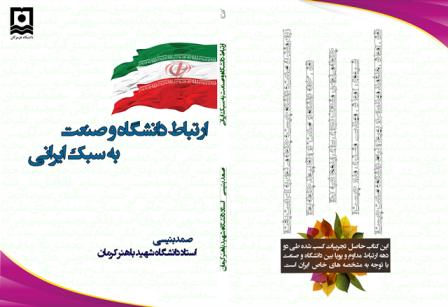کتاب ارتباط دانشگاه و صنعت به سبک ایرانی