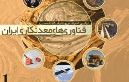پذیرش هفت مقاله مرکز تحقیقات فرآوری مواد کاشیگر در اولین کنفرانس و نمایشگاه تخصصی فناوری های معدنکاری ایران