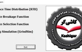 نرم افزار  KMPC Sim Student Version + لینک دانلود رایگان