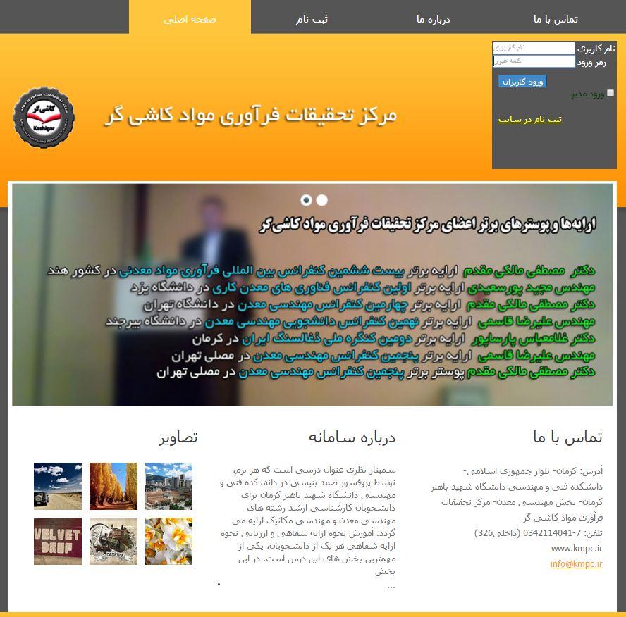 راه اندازی سامانه SKMPC.ir