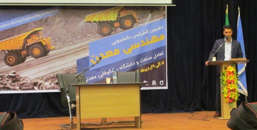 کسب عنوان مقاله برتر دهمین کنفرانس دانشجویی مهندسی معدن