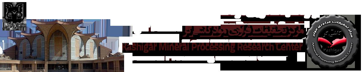 مرکز تحقیقات فرآوری مواد کاشی گر | KMPC