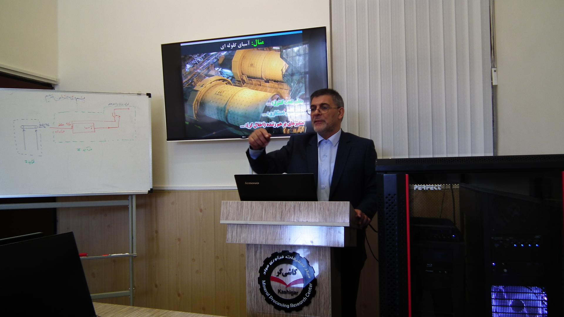 اولین روز برگزاری کارگاه آموزشی کنترل کاربردی کارخانه های فرآوری مواد معدنی