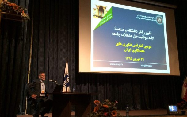 فایل صوتی سخنرانی دکتر بنیسی در دومین کنفرانس ملی فناوری های معدنکاری ایران