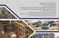 کارگاه آموزشی عیب یابی کارخانه های فرآوری در ایران با تدریس دکتر صمد بنیسی