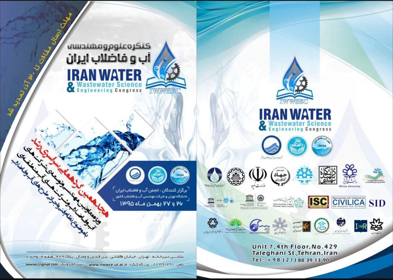 حضور اعضای مرکز تحقیقات فراوری مواد کاشی گر در اولین کنگره علوم و مهندسی آب و فاضلاب ایران