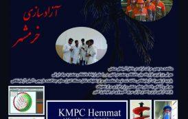 چهارمین نمایشگاه دستاوردهای مرکز تحقیقات فرآوری مواد کاشی گر به مناسبت سالروز آزادسازی خرمشهر