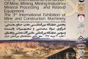 سخنرانی دکتر صمد بنیسی در پنجمین نمایشگاه بین المللی معدن، صنایع معدنی، فرآوری مواد معدنی و تجهیزات وابسته
