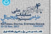 کسب رتبه سوم تیم مرکز تحقیقات فرآوری مواد کاشیگر در چهارمین دوره از مسابقات ملی طراحی سیستم های دیجیتال