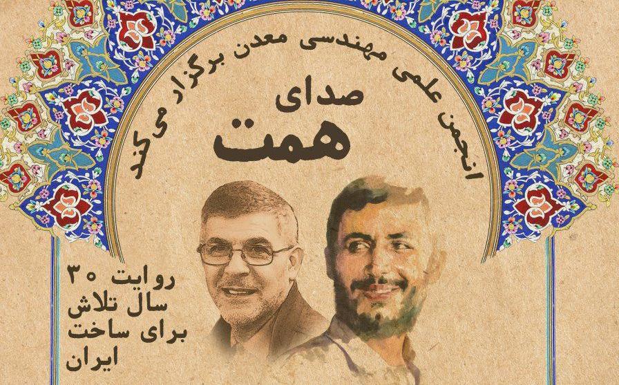 صدای همت - روایت سی سال تلاش برای ساخت ایران