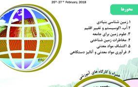 حضور اعضای مرکز تحقیقات کاشیگر در سی و ششمین گردهمایی و سومین گنگره بین المللی تخصصی علوم زمینشناسی