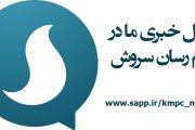 راه اندازی کانال خبری مرکز تحقیقات فرآوری مواد کاشی گر در پیام رسان سروش