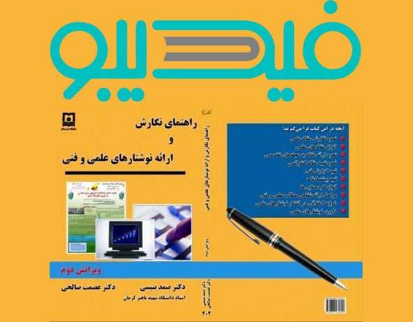 انتشار نسخه الکترونیکی کتاب راهنمای نگارش و ارائه نوشتارهای علمی و فنی