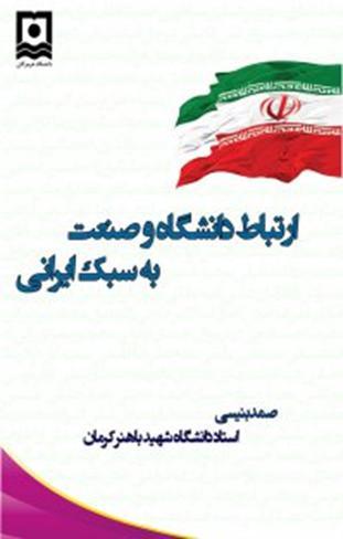 کتاب ارتباط دانشگاه و صنعت به سبک ایرانی در کتابخانه دیجیتال فیدیبو