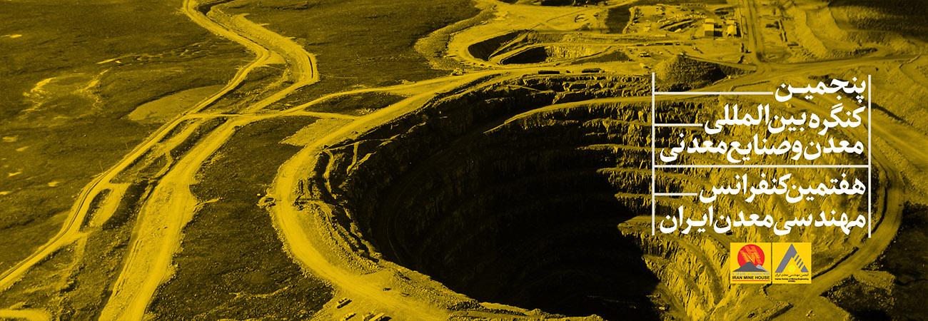 حضور اعضای مرکز تحقیقات فرآوری مواد کاشی گر در پنجمین کنگره بین المللی معدن و صنایع معدنی ایران و هفتمین کنفرانس مهندسی معدن ایران (۵th international Mine And Mining industries Congress & Expo 7th Iranian Mining Engineering Conference)
