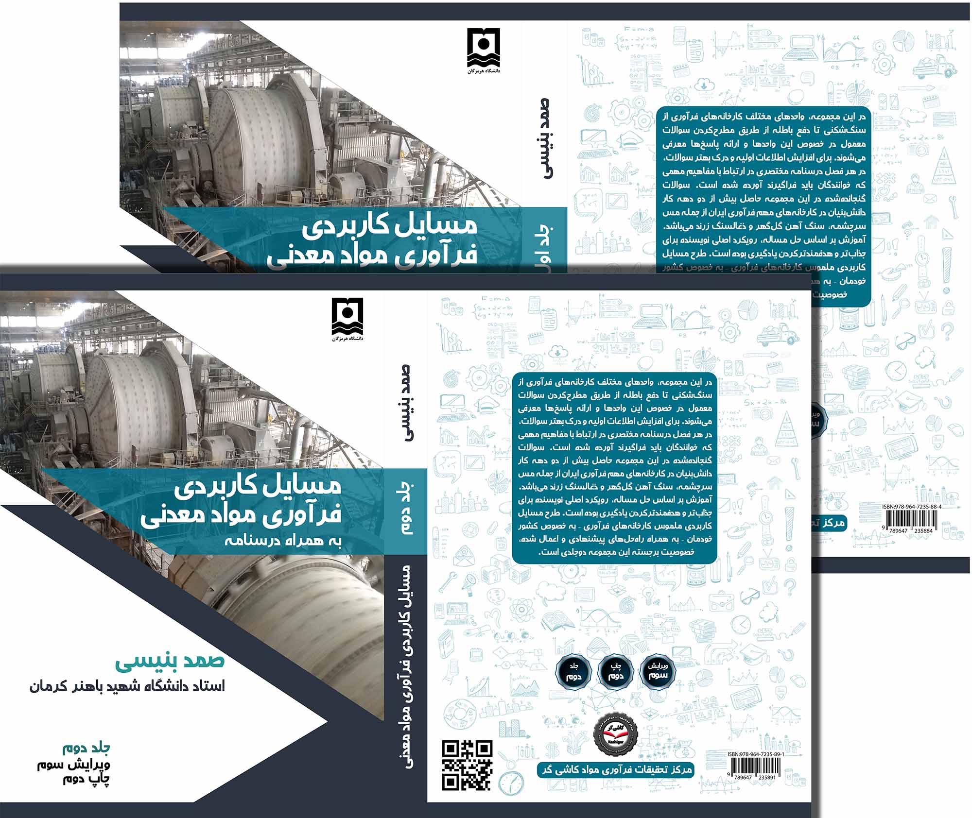 انتشار مجدد دوره دوجلدی کتاب مسائل کاربردی فرآوری مواد معدنی - پاییز ۱۳۹۸