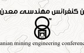 حضور فعال مرکز تحقیقات فرآوری مواد کاشیگر در هشتمین کنفرانس مهندسی معدن ایران