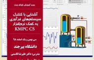 """برگزاری دوره آموزش کوتاه مدت """"آشنایی با کنترل سیستمهای فرآوری به کمک نرمافزار KMPC CS"""""""