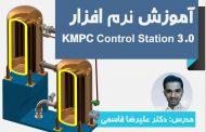 آموزش تصویری نرم افزار KMPC Control Station