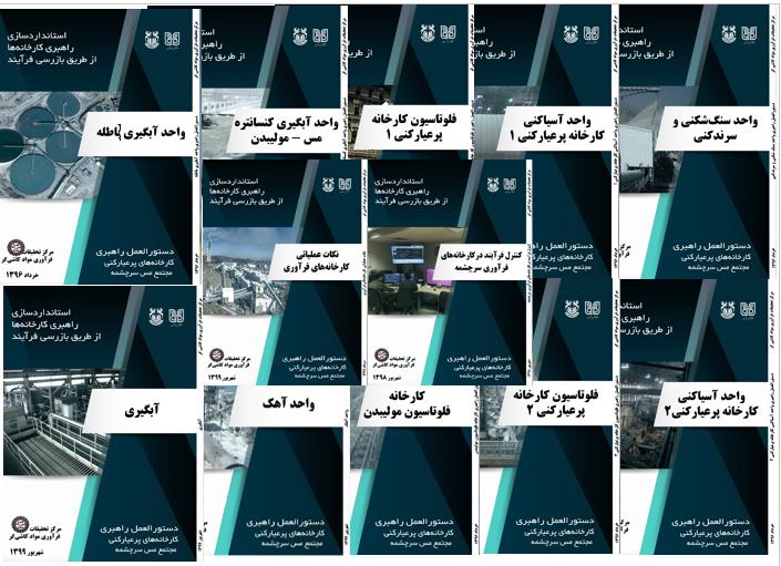 انتشار آنلاین مجموعه کتابچه های (استانداردسازی راهبری کارخانه ها از طریق بازرسی فرآیند ) منتشر شده توسط مرکز تحقیقات فرآوری مواد کاشی گر در مجتمع مس سرچشمه