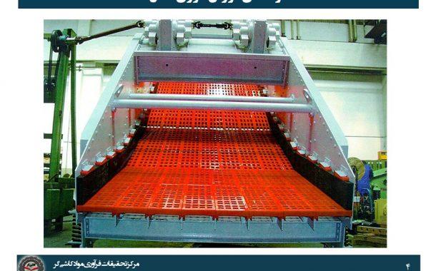 جلسه هفتگی استاندارسازی فرآیندها در کارخانههای گلگهر: افزایش کارآیی سرند لرزان موزی شکل کارخانه ۶،۵و۷ گل گهر سیرجان